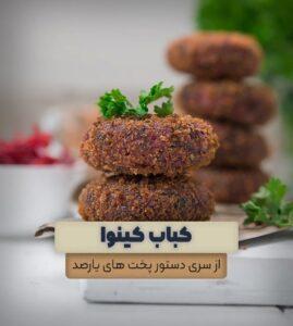 کباب کینوا
